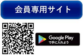 会員アプリ